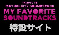 Motion City Soundtrackトリビュート・アルバム特設ページ