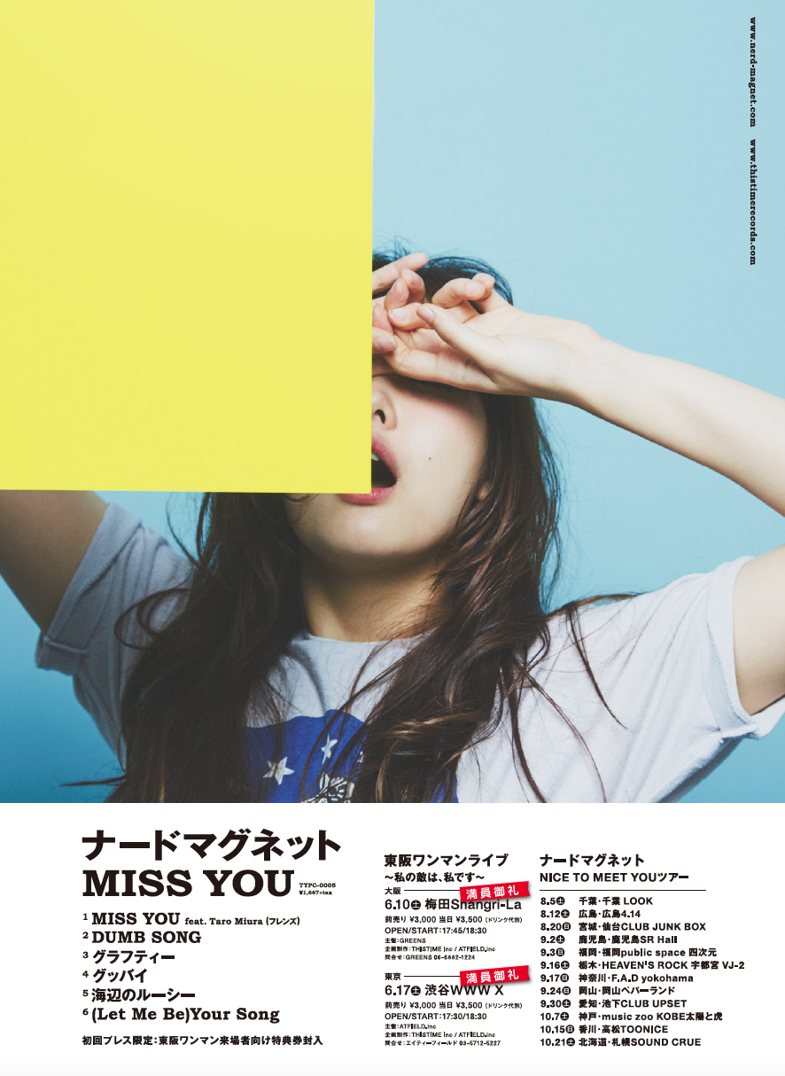 『NICE TO MEET YOU ツアー』東阪ツアーファイナル日程決定!
