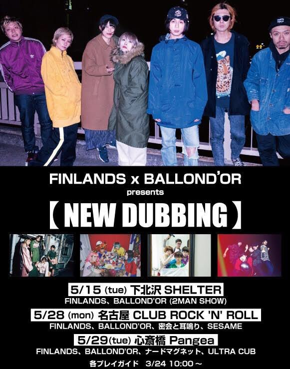 "FINLANDS x BALLOND'OR presents ""NEW DUBBING"""