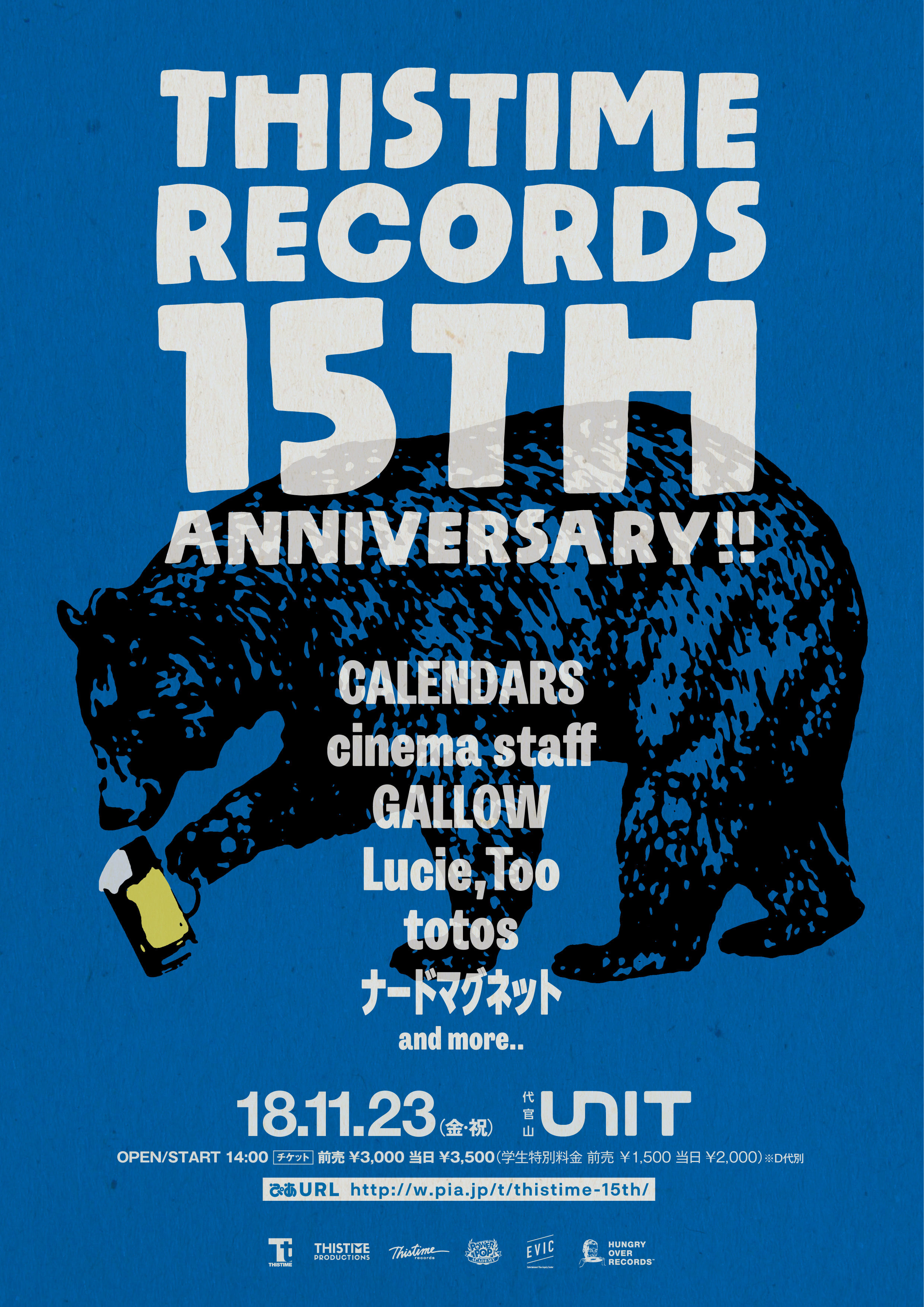THISTIME RECORDS 15TH ANNIVERSARY !!