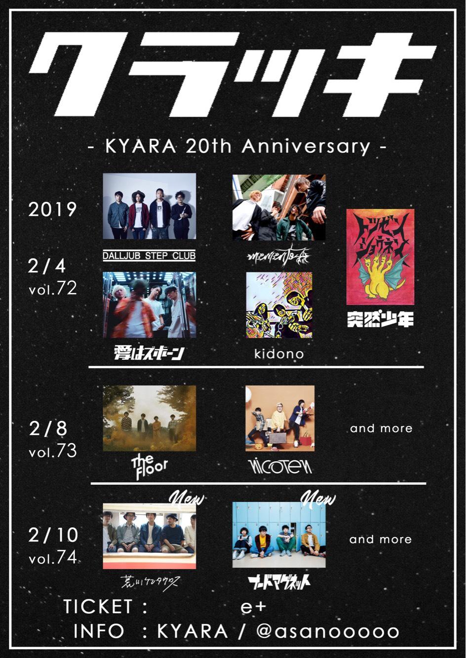 クラッキvol 74 kyara20th anniversary ナードマグネット official site